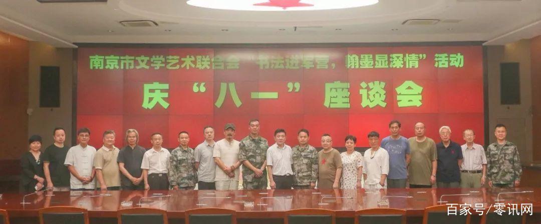 """<b>南京市文联组织书法家庆""""八一""""进军营慰问活动</b>"""