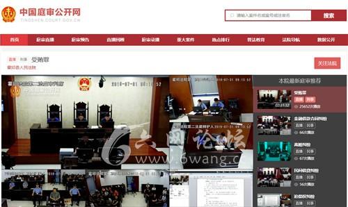 霍邱县交通运输局原局长李其江受贿案公开庭审!
