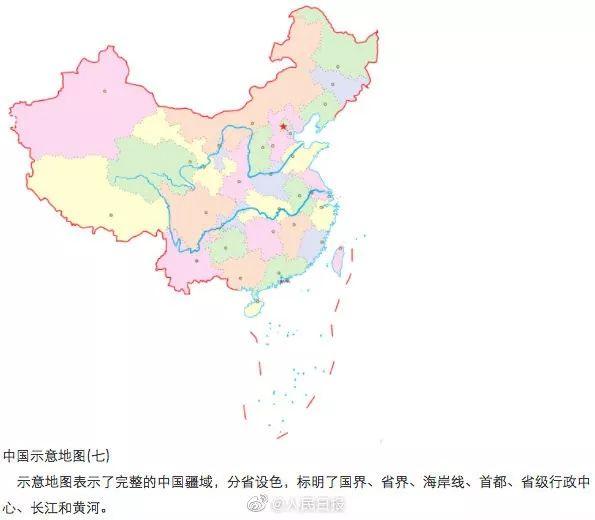 亲爱的,热爱的 这一幕被火速删除 人民日报 不容在中国地图上做文章