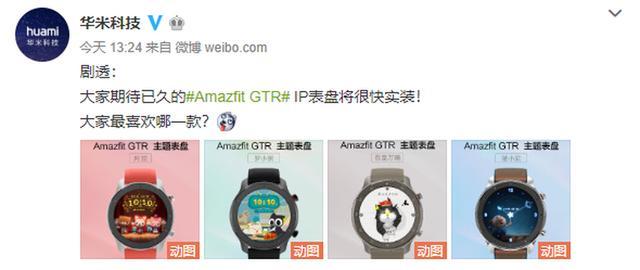 华米Amazfit GTR再添IP新表盘,你想pick哪一个?
