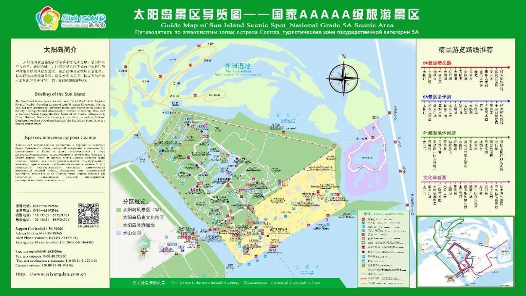2019哈尔滨太阳岛门票多少钱