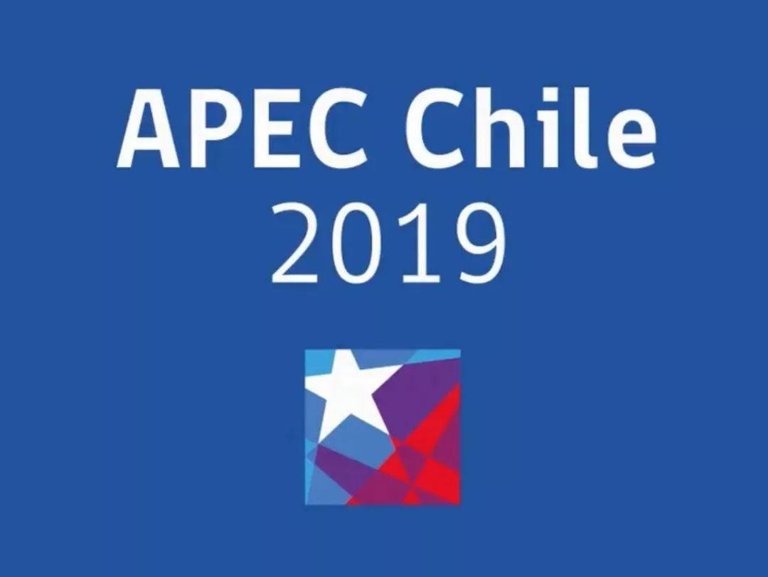 2019年亚太经合组织(APEC)峰会将于11月在智利举行