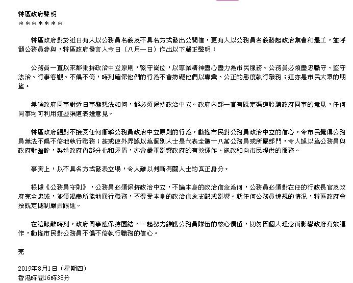 香港特区政府严正声明 特区政府绝对不接受任何冲击公务员政治中立原则的行为