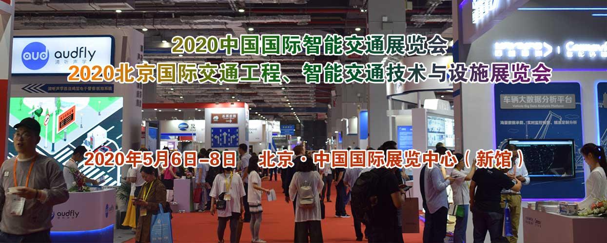 2020成都国际智能交通、交通工程设施展览会
