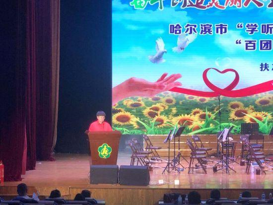 """哈尔滨市优秀残疾人典型事迹""""百团千场""""巡讲活动在尚志市举行"""