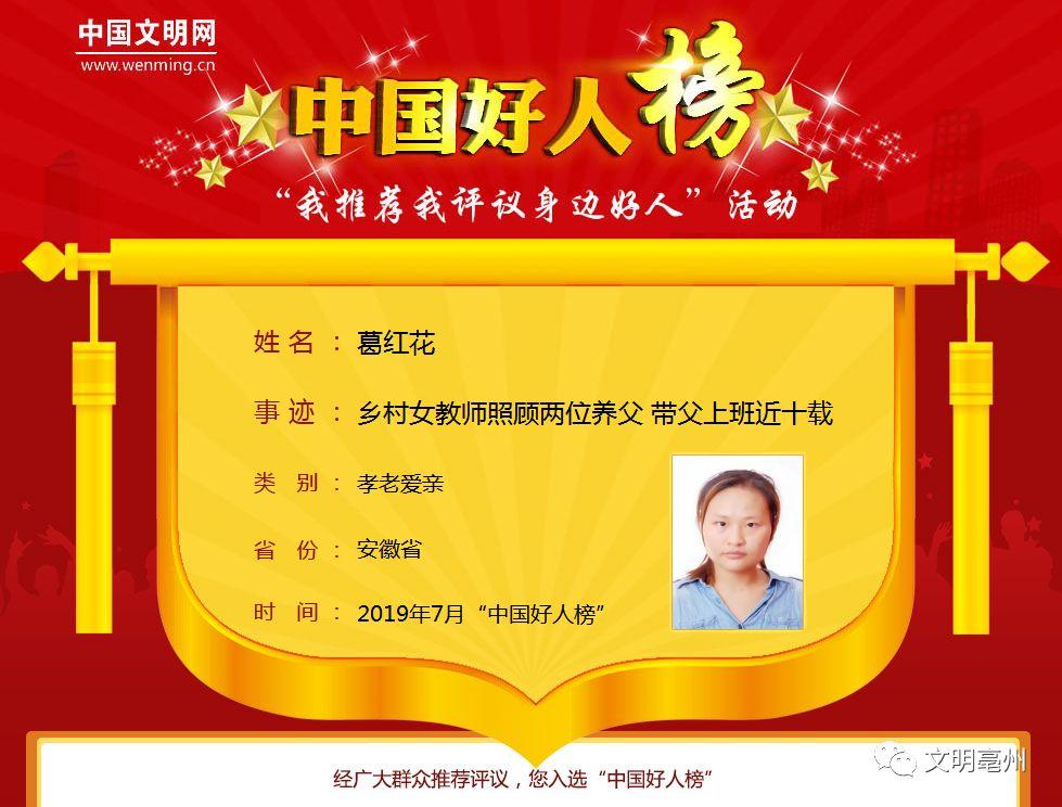 """这位亳州姑娘入选""""中国好人""""!她的事迹令人钦佩…"""