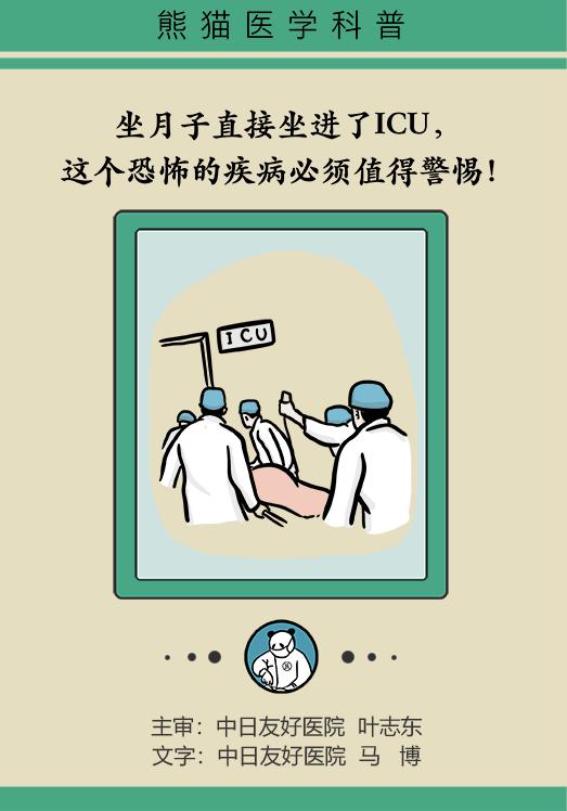 在家坐月子坐进ICU!专家呼吁,产后这件小事有必要值得警觉!