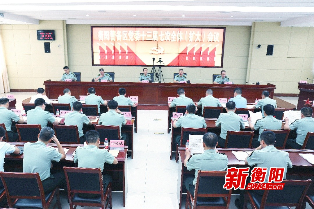 <b>衡阳警备区党委召开十三届七次全体(扩大)会议</b>