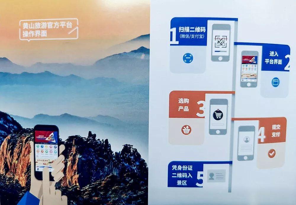 黄山旅游官方平台正式上线,数字旅游时代来了!