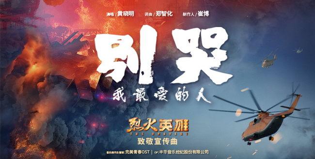 《烈火英雄》公映 黄晓明倾情献唱致敬宣传曲