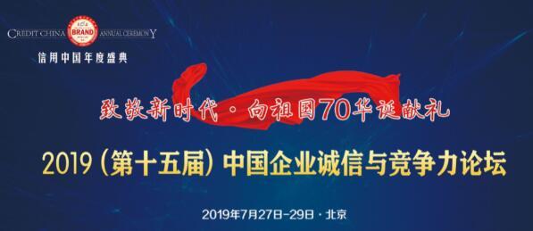 世华惠在2019年(第十五届)中国企业诚信与竞争力论坛中荣获多项大奖