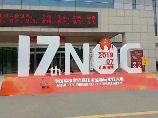第十七届全国中小学信息技术创新与实践大赛(NOC)决赛在山东淄博落下帷幕