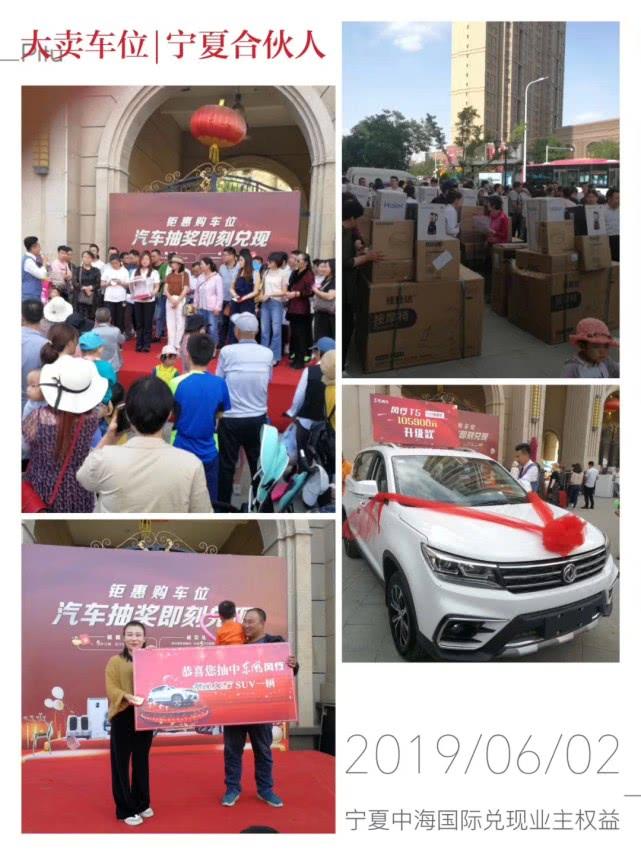 <b>中国首个免费营销模式——大卖车位正式登陆辽宁</b>