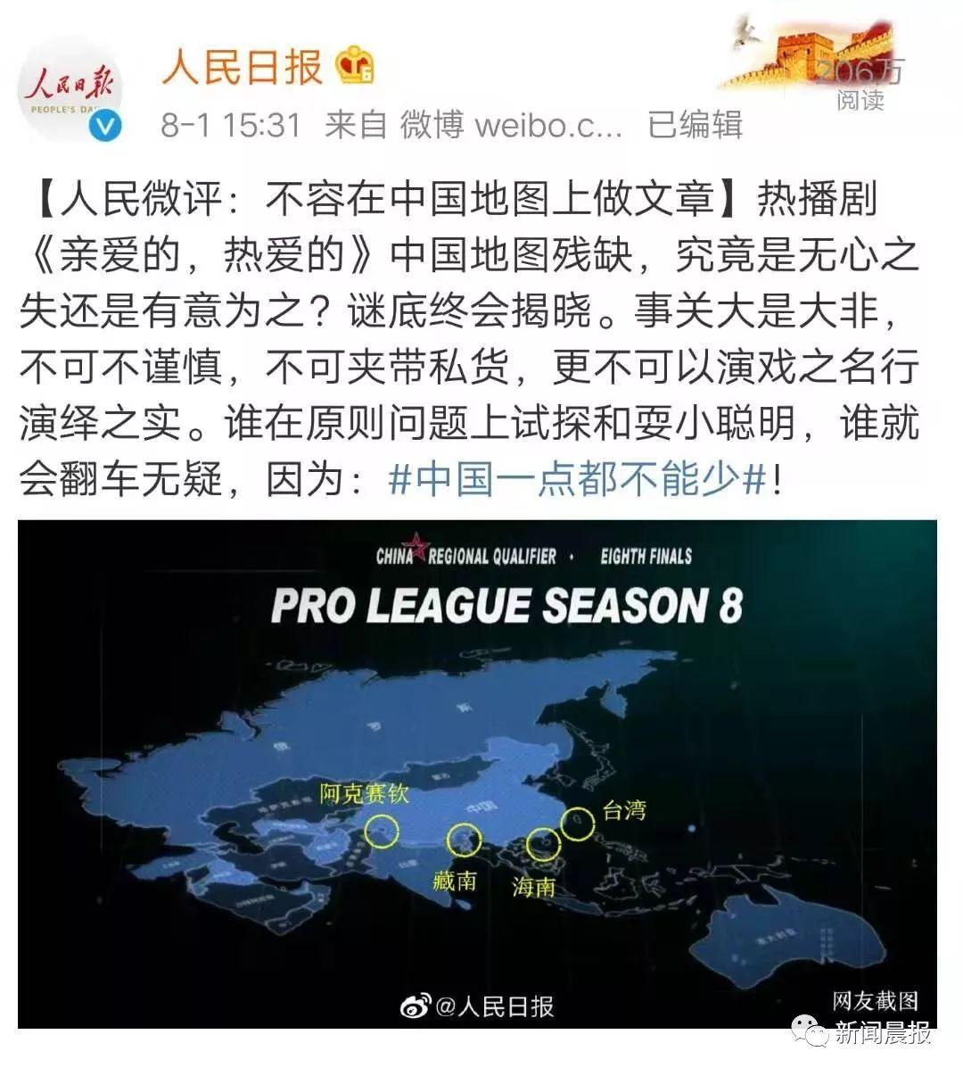 """""""亲爱的""""这一幕被火速删除!人民日报:不容在中国地图上做文章图片"""