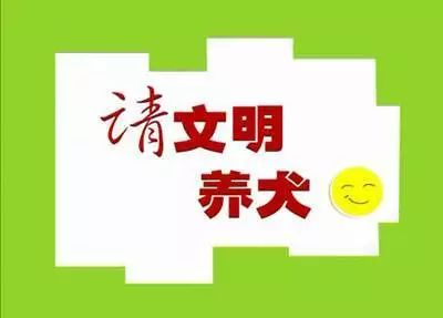 注意!今日起,鄂州限养区集中整治犬只饲养