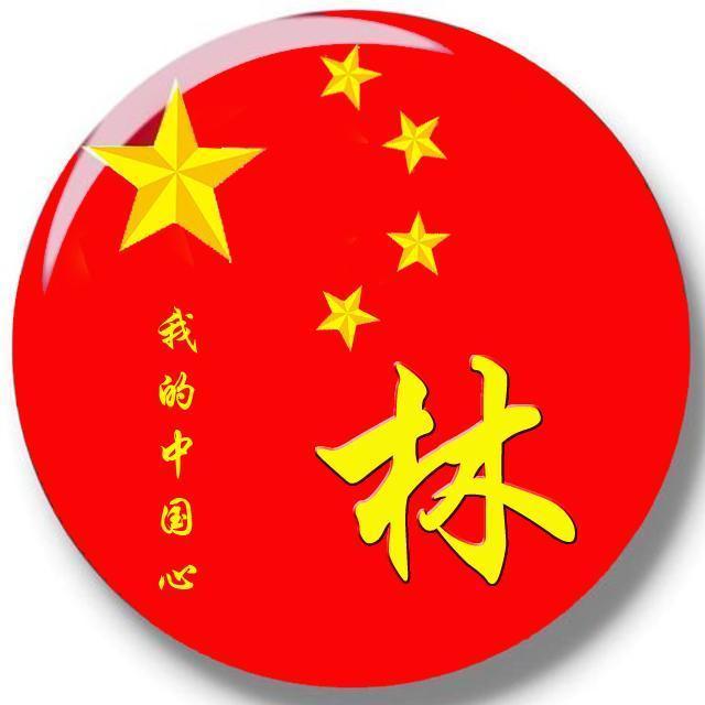 我的中国心爱国主题百家姓微信姓氏头像,请查收