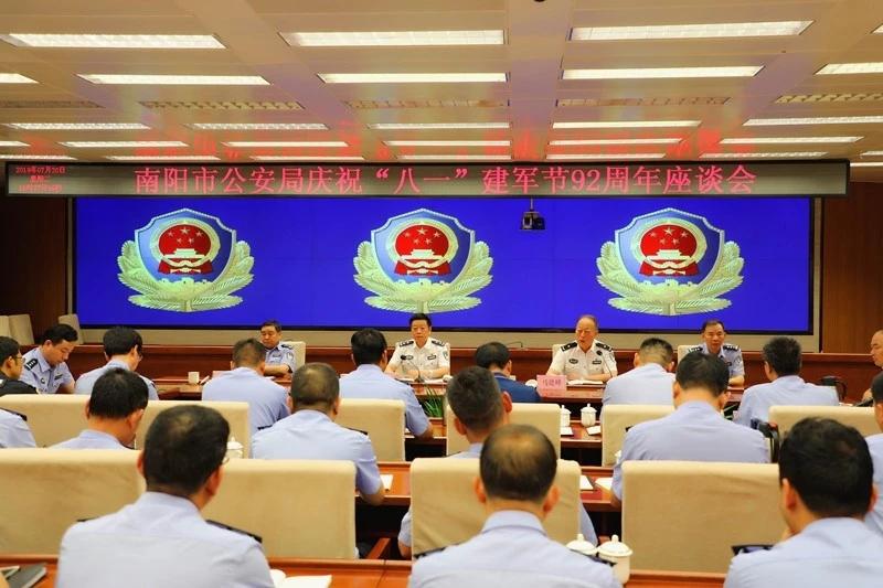 """<b>南阳市公安局召开庆祝""""八一""""建军节92周年座谈会</b>"""
