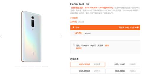 最便宜的骁龙855来了 Redmi K20 Pro首降300元