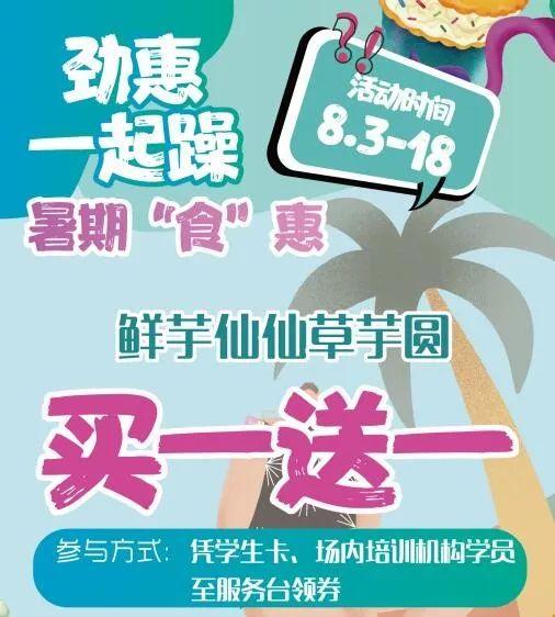 要么饿晕~要么吃撑~ 就在本周六 海门中南城吃货狂欢即将开启 8月3日