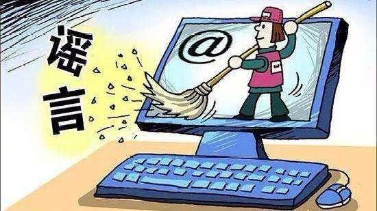 """新规来了!网上这事做不得,小心上""""失信黑名单"""""""