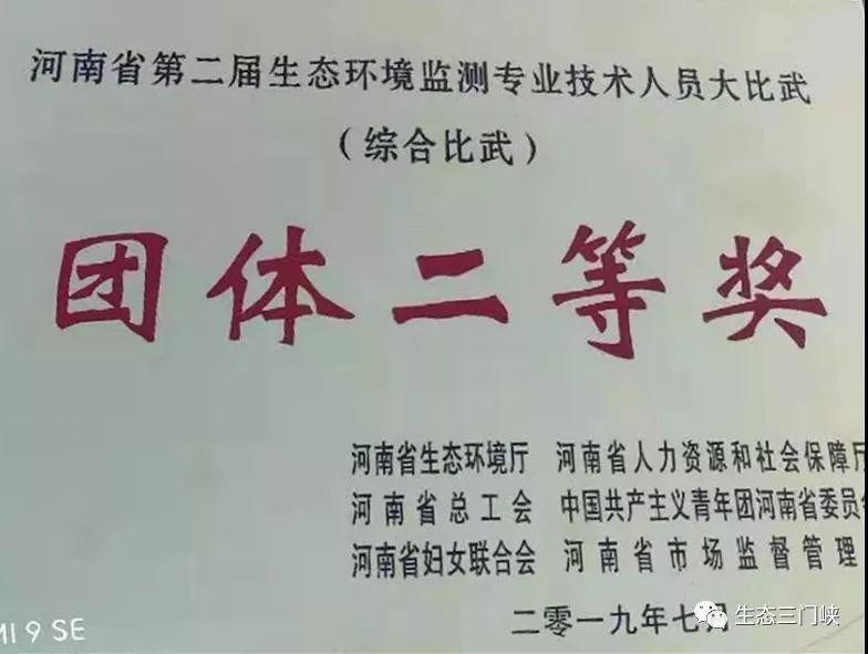 喜讯!三门峡市代表队在河南省第二届环境监测大比武中取得骄人成绩!