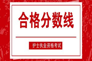 [官方公告]2019护士资格考试合格分数线已定