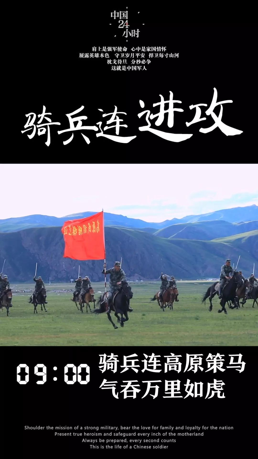 这也太太太炸了吧!《中国军人24小时》,每一刻都是热血海报!