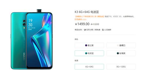 千元机中的潮流时尚!OPPO K3 电波蓝正式上线,仅1499元起售