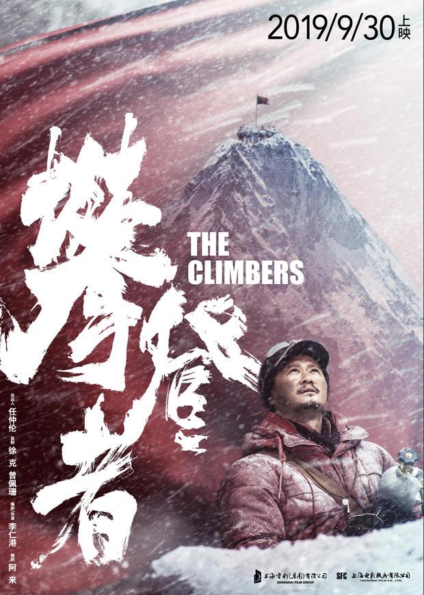 《攀爬者》吴京新海报致敬中国甲士! 章子怡成龙张译胡歌