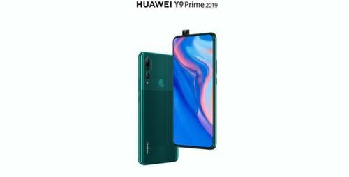 <b>华为Y9 Prime(2019)印度上市:升降式前置+麒麟710F</b>