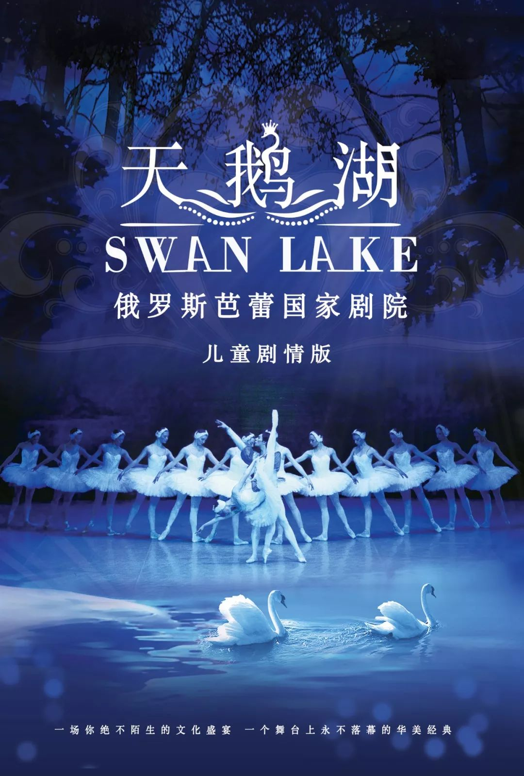 第二届武汉儿童戏剧节丨俄罗斯芭蕾国家剧院打造《天鹅湖》儿童剧情版图片