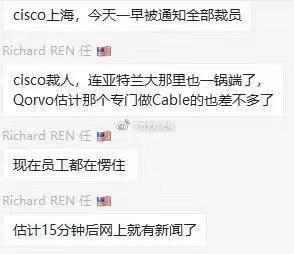 思科被爆中国区裁员补偿N+7,官方正在调整团队_上海公司