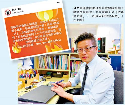 恶毒诅咒警察子女 香港教师删帖道歉