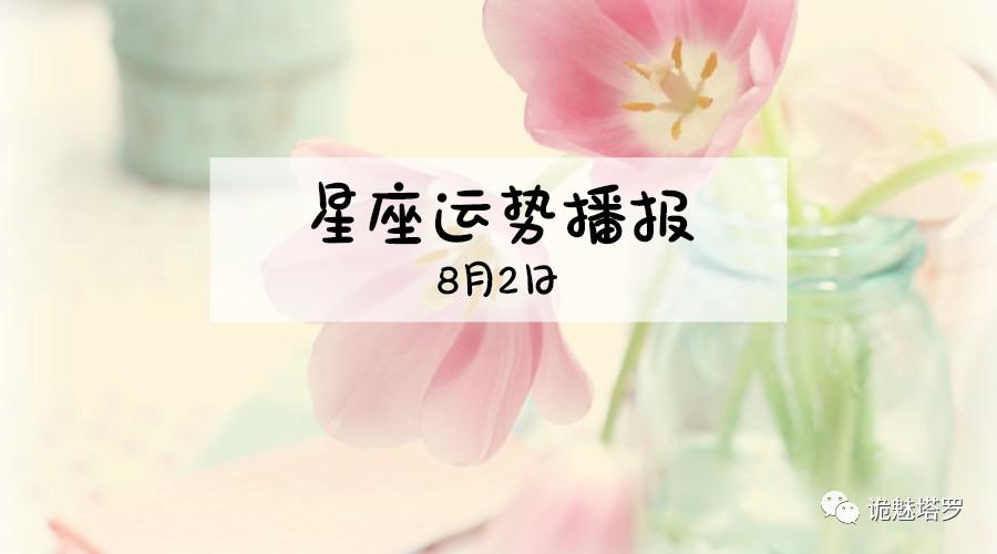 【日運】12星座2019年8月2日運勢播報_方面