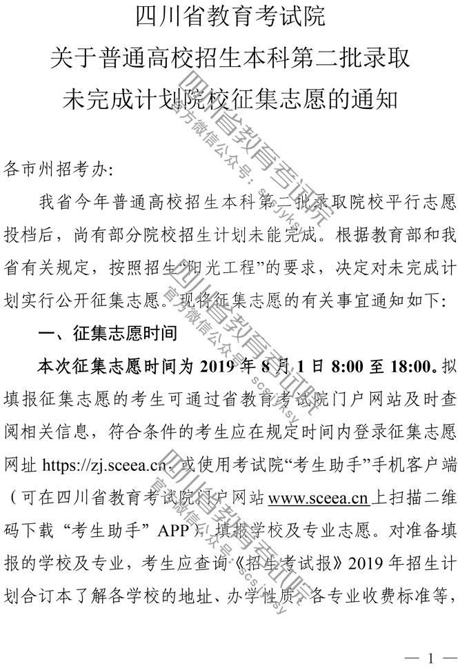 考生注意!四川本科第二批录取未完成计划院校征集志愿发布