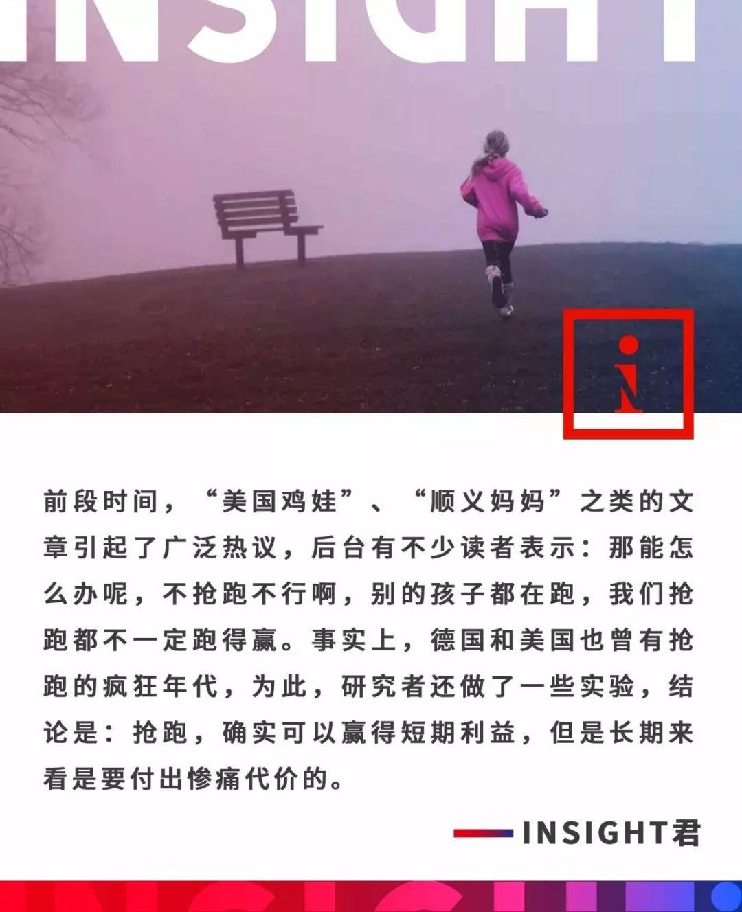 """<b>美国德国""""鸡血娃""""的惨痛教训:抢跑只能赢4年,可代价却是一辈子….</b>"""