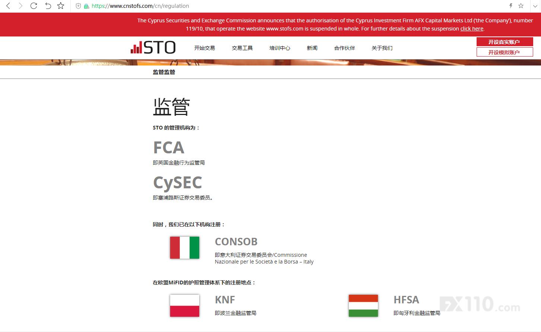 国产芯片龙头股有哪些FX110及时变更监管:STO世透国际CySEC牌照被暂时吊销