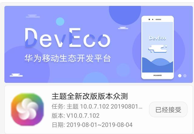 华为EMUI10设计曝光,华为官方主题APP泄露!?