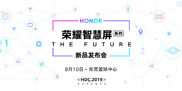 荣耀智慧屏正式官宣 8.10华为开发者大会/不止一款