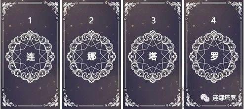 連娜塔羅牌占卜:未來三個月哪方面會有收獲?_人生