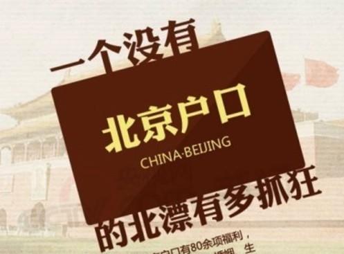 """落户天津:致那些奔波于北京天津""""双城生活""""的人们"""