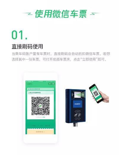 腾讯乘车码用户超一亿 广东、山东、陕西用户最多