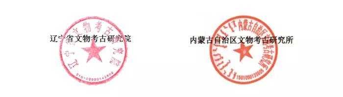 """【征文】""""红山文化与中华文明起源""""学术研讨会"""