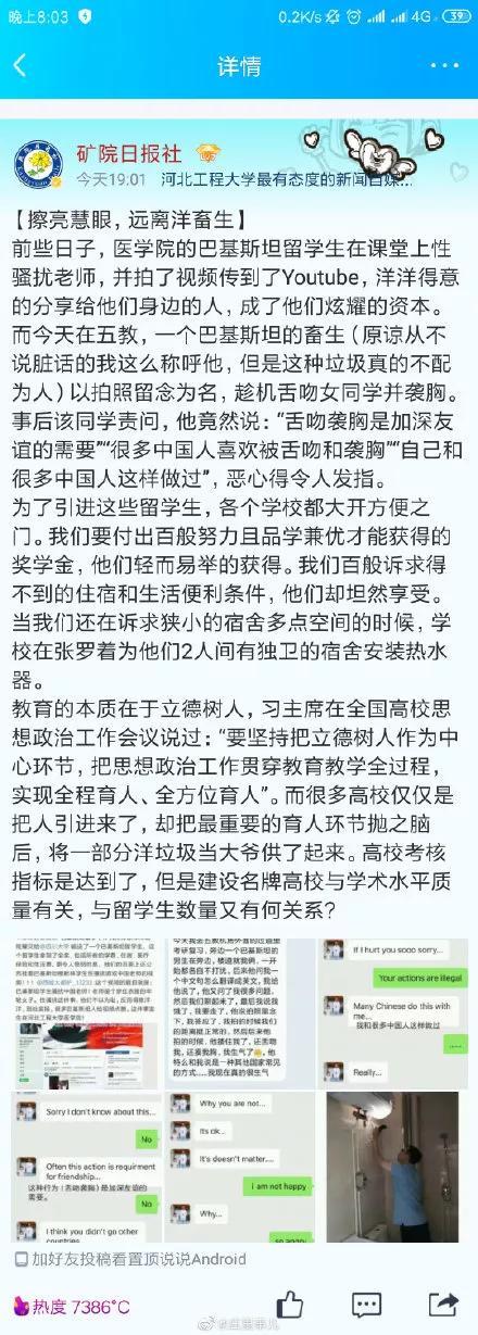 <b>河北工程大学留学生性骚扰女生!处理结果:拘留十日,驱逐出境!</b>