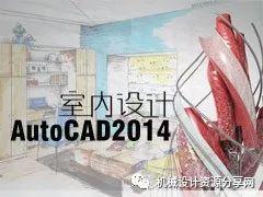 百度网盘在线登陆Autocad2014室内设计教程 百度云网盘 全套视频课程下载-奇享网