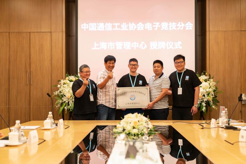 """""""中通电竞""""上海市管理中心成立,""""比心APP""""助力电竞陪练师行业规范化"""