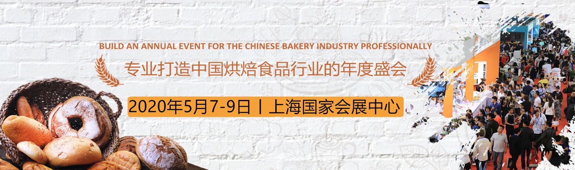 2020上海烘焙展览会来袭 开启烘焙市场新时代
