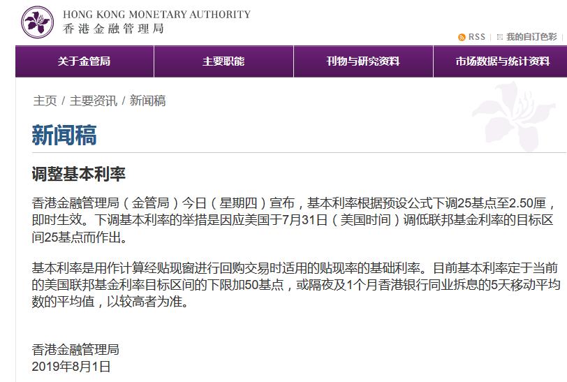香港金管局将基准利率下调25个基点