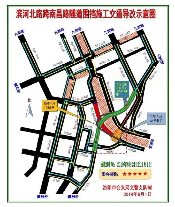 注意!洛阳市南昌路下穿隧道、匝道桥箱梁架设围挡施工,将这样绕行……