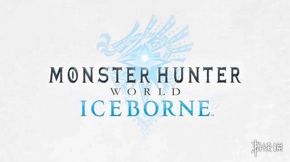 红煌流星迅龙!《怪物猎人世界:冰原》怪物介绍第一弹
